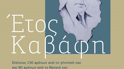 YEAR OF CAVAFY. Anniversary: 150 years since his birth and 80 years since his death (4-31 July 2013)